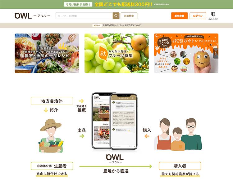 農家直送食材の宅配通販【OWL(アウル)】